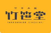 木版印刷・伝統木版画工房 竹笹堂