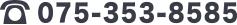 電話でのお問合せ:075-353-8585