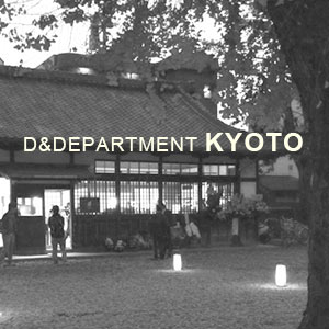 D&DEPARTMENT KYOTOに商品