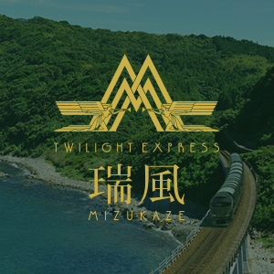 TWILIGHT EXPRESS 瑞風